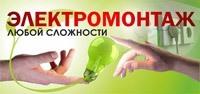 качество электромонтажных работ в Воронеже