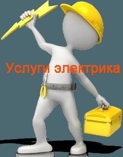 Услуги частного электрика Воронеж. Частный электрик